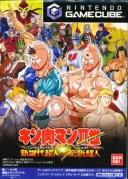 【GC】キン肉マン2世 新世代超人VS伝説超人 (紙ジャケット・説明書なし) ゲームキューブ【中古】