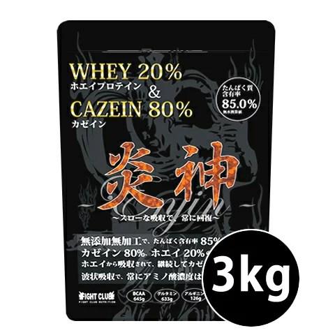 炎神プロテイン3kg カゼインプロテイン 3kg 徳用3kg プロテイン カゼイン ホエイ 筋トレ トレーニング 国産