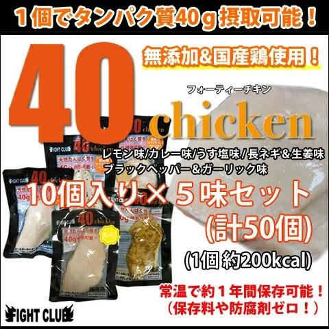 40chicken (各味10個入りセット)【サラダチキン】【フォーティーチキン】【5種セット】【40チキン】【送料...