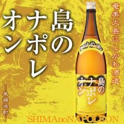 黒糖焼酎 島のナポレオン 25度 1800ml【奄美大島にし