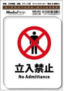 SGS-051/サインステッカー/立入禁止 No Admittance ステッカー (識別・標識 ・注意・警告ピクトサイン,・ピクトグラムステッカー)