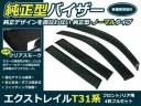 サイドバイザー/ドアバイザー エクストレイル T31系 H19.8〜 コンビネーションスモーク