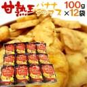 """【送料無料】""""甘熟王 バナナチップス"""" 約100g×《12袋》 香料不使用 ココナッツオイル使用 フィリピン産"""