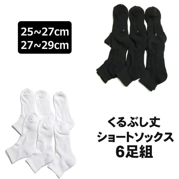 靴下 メンズ くるぶし丈 ショートソックス 6足組 25〜27cm 27〜29cm 白 黒 set0
