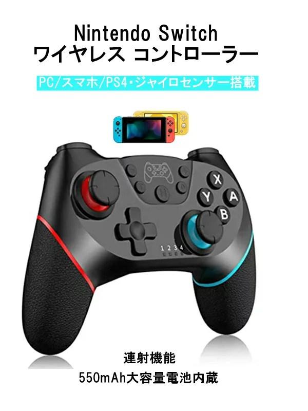 Nintendo Switch ワイヤレス コントローラー HD振動 Switch/Switch l