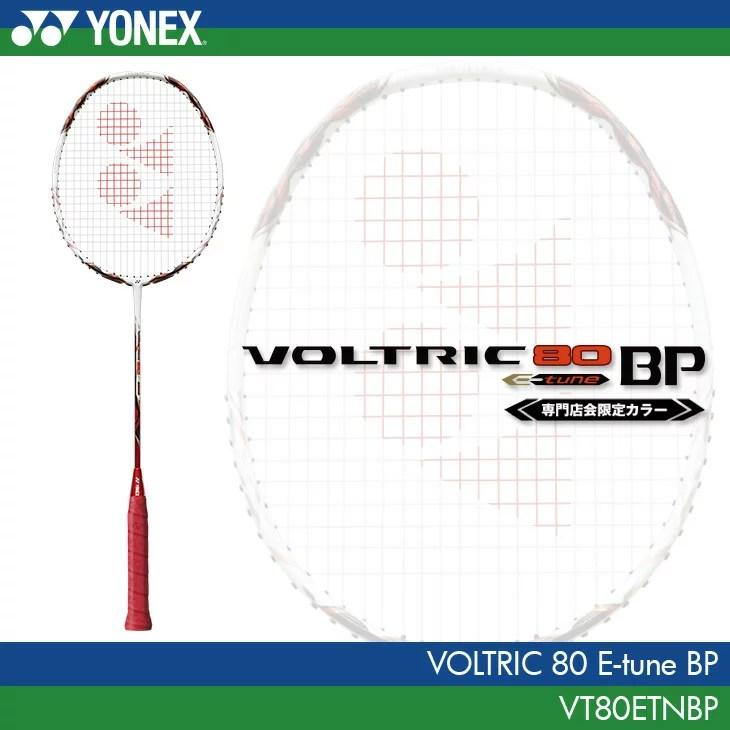 【今ならEチューンパーツをプレゼント!】バドミントン専門店会限定カラーヨネックス:YONEX  ボルトリック 80 E-tune BP VOLTRIC 80 E-tune BP VT80ETNBP バドミントンラケット ホワイト(011)