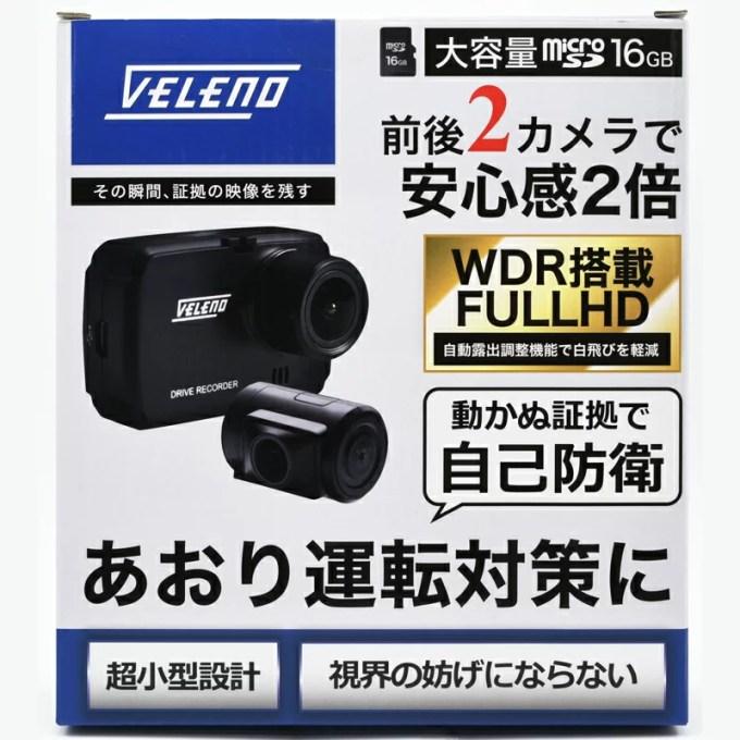 【ポイント最大26倍】ドライブレコーダー 前後 2カメラ 軽量48g コンパクト VELENO BETA ノイズ対策済み 前後カメラ WDR 自動露出調整 フルHD 衝撃録画 モーションセンサー 16