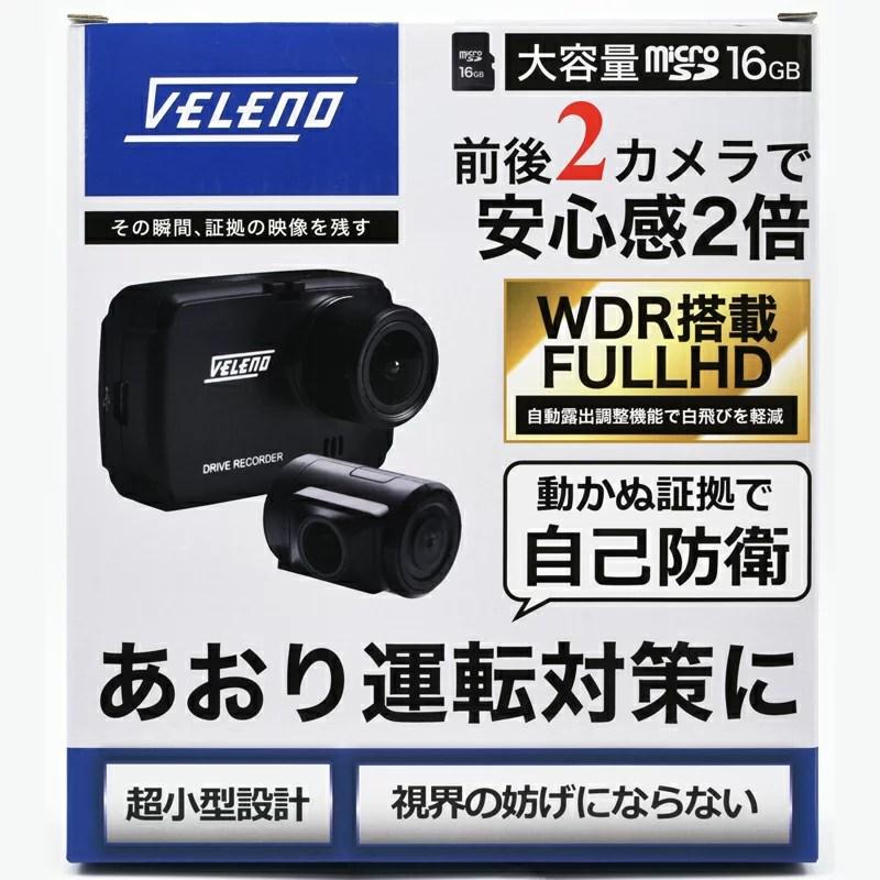 ドライブレコーダー 前後 2カメラ 軽量48g コンパクト VELENO BETA ノイズ対策済み