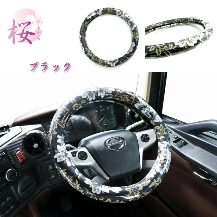 みやび桜ハンドルカバー ブラック|トラック用品 トラック用 トラック 軽自動車用