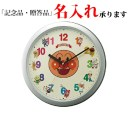 リズム時計 クロック クオーツ 掛け時計 (掛時計) 4KG713-M19 アンパンマン 【名入れ】【熨斗】[送料区分(中)]