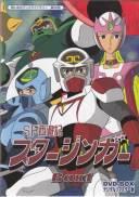 【中古】 SF西遊記スタージンガー DVD-BOX1 デジタルリマスター版 【DVD】
