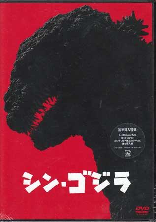 シンゴジラ 【DVD】