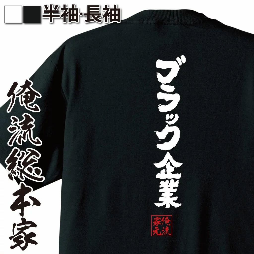 おもしろtシャツ 俺流総本家 魂心Tシャツ ブラック企業【漢字 メッセージtシャツ 作業着 おもしろ