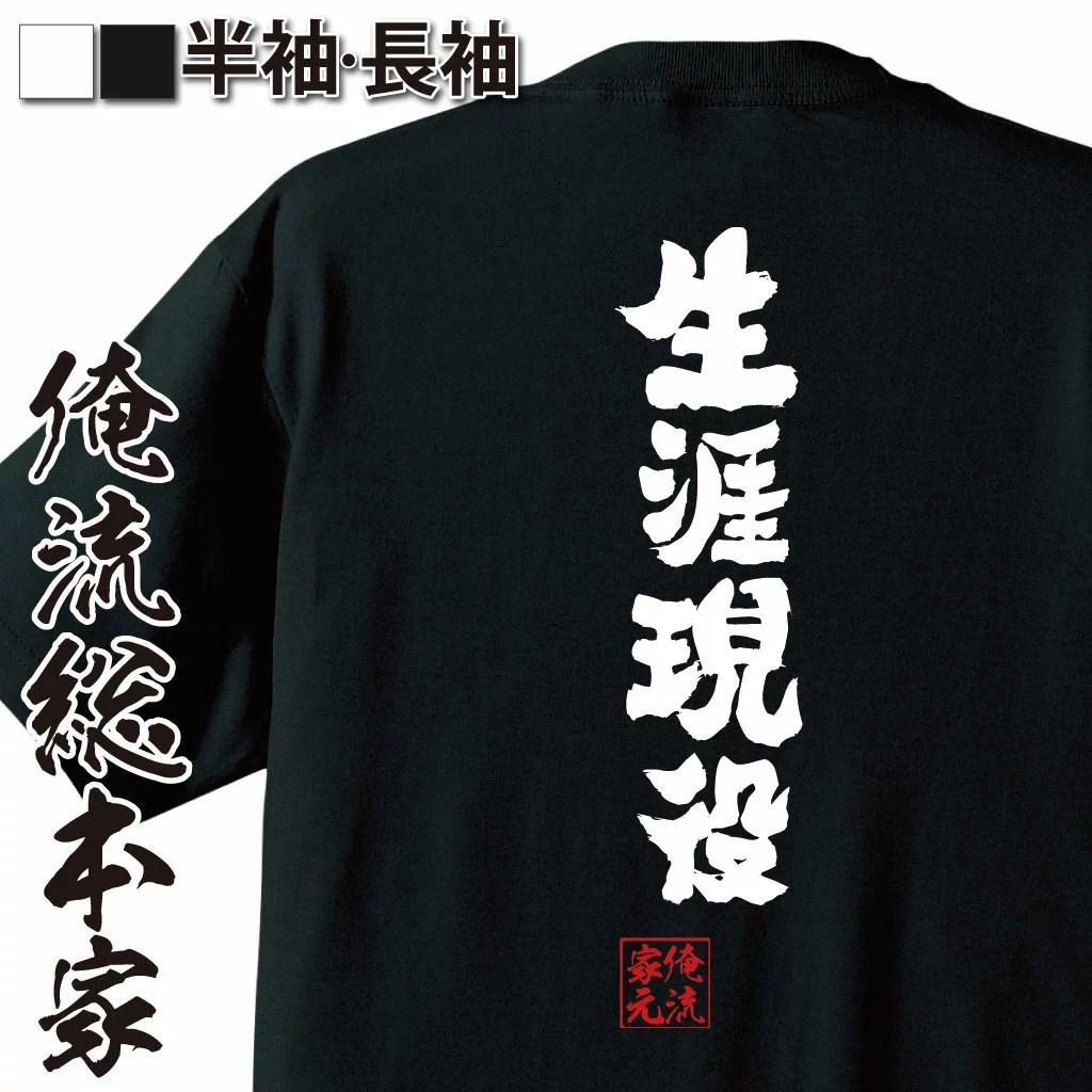 おもしろtシャツ 俺流総本家 魂心Tシャツ 生涯現役【名言