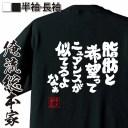 tシャツ メンズ 俺流 魂心Tシャツ【脂肪と希望ってニュアンスが似てるよなぁ】漢字 文字 メッセージtシャツおもしろ雑貨