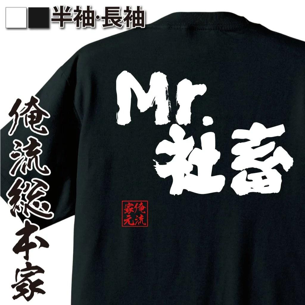 おもしろtシャツ 俺流総本家 魂心Tシャツ Mr.社畜【仕事 会社 ブラック企業 休みたい おもしろ