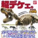 超デケェ。 究極可動大恐竜 恐竜骨格 フィギュア 恐竜 DINOSAURS FIGURE グッズ 模型 ガチャ バンダイ(全4種フルコンプセット+DP台紙..