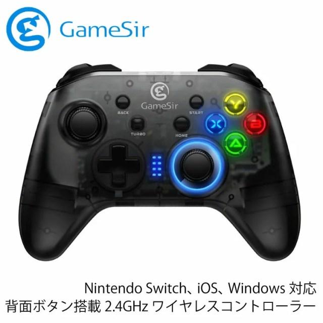 GameSir T4Pro ワイヤレス コントローラー Switch/Windows/Android/iOS対応 T4 Pro