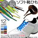 AP ソフト靴ひも 約80CM 平丸紐タイプ ランニングシューズにおススメ♪ カラーグループ2 AP-UJ0041-80CM 入数:1セット(2本)