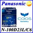 N-100D23L/C6 55D23L/75D23L対応バッテリー カオス caos パナソニック Panasonic バッテリー Battery 新品 標準車用(充電制御車含む)..