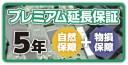 クロネコ延長保証5年間 プレミアム(物損保証有り) 対象商品¥2,100,001〜¥2,200,000(税込)