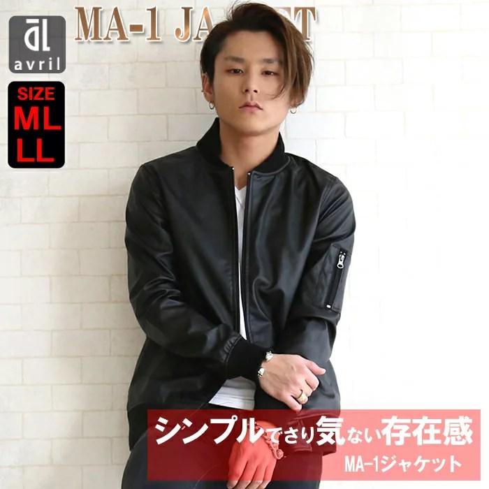 MA-1 MA-1ジャケット メンズ ミリタリー フライト ミリタリージャケット メンズ MA-1 MA-1ジャケット レザー 着こなし MA1 ブルゾン タイト 黒 ブラック ネイビー 大きいサイズ 福袋セール用クーポン配布中 2017