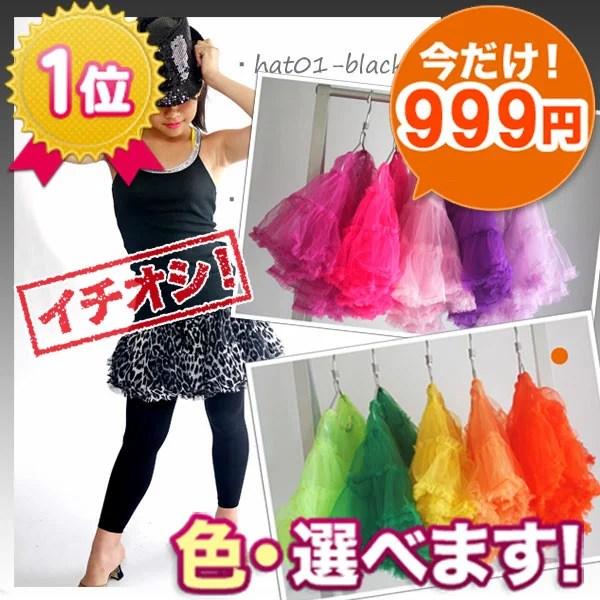 パニエ キッズダンス チュチュスカート【chu】パニエ チュチュスカート ミニスカート ダンス衣装