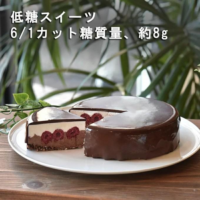 低糖質 バレンタイン ショコラ 母の日 フランボワーズ バースデー ケーキ チーズ スイーツ 糖質制限 誕生日 お祝い チョコレート ベリー