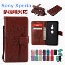 Xperia XZ3 ケース 手帳型 Xperia XZ2 ケース SO-03K SOV37 702SO Xperia XZ2 compact SO-05K ……