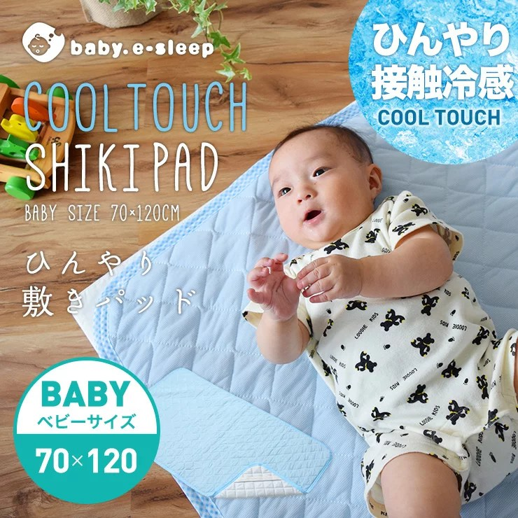赤ちゃん用 ひんやり敷きパッド/キルトパッド