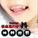 ヴァンパイアの歯 吸血鬼の牙 コスプレ 男女兼用ハロウィン バンパイアの牙 付け吸血鬼 小悪魔 付け牙 パーティー 仮装 ホラー 変装グッズ ハロウィングッズ ドラキュラ