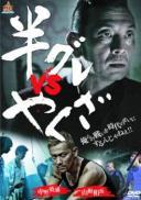 半グレ vs やくざ【邦画 極道 任侠 中古 DVD】メール