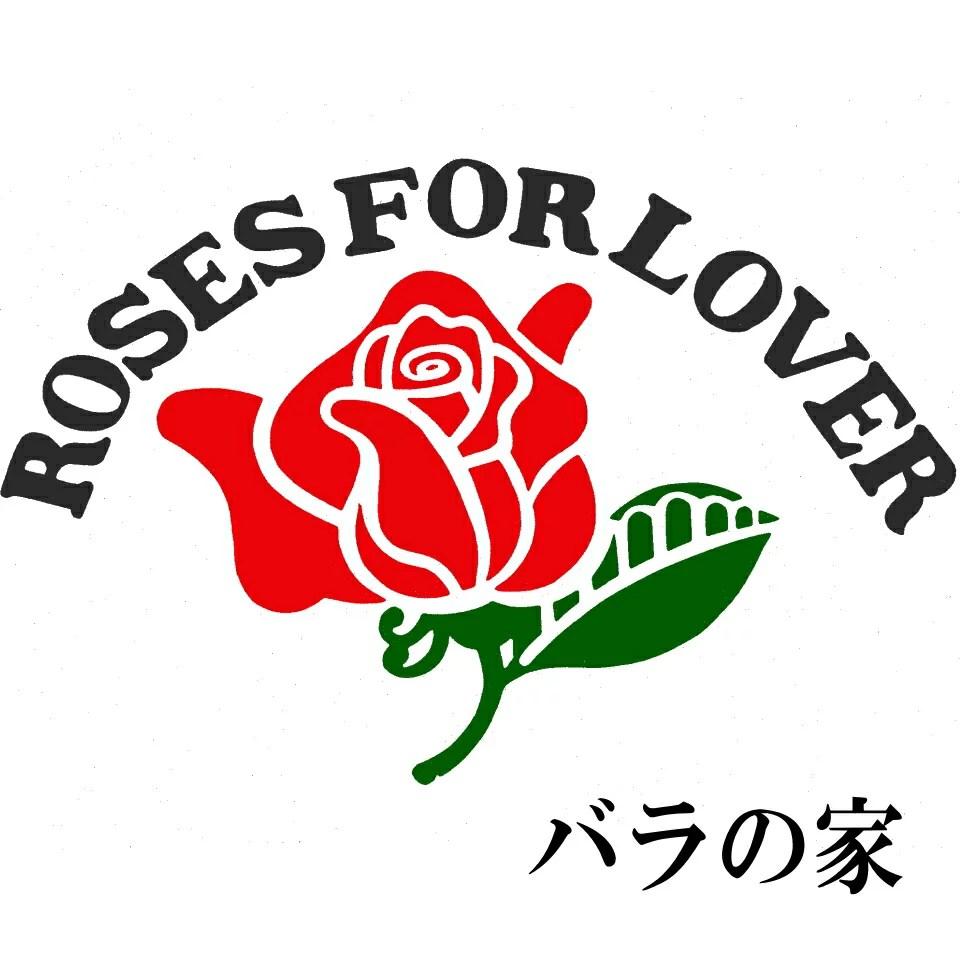 【楽天市場】バラの家 バラ苗 専門店 ロサオリエンティスなど2000種類以上のバラを販売:バラの家 【バラ...