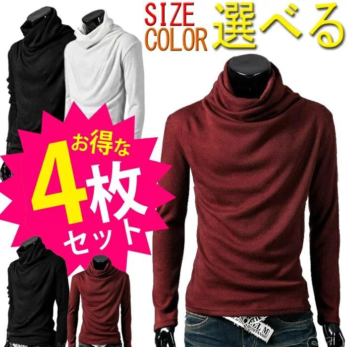 まとめ買い サイズカラー選べる 4点セット 福袋 在庫処分 一掃 売り尽くし 処分品 現品 限り カットソー メンズ Tシャツ アフガン風 タートルネック シャツ ロンT キレイめ