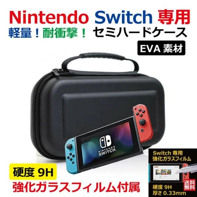 【楽天スーパーセール】Nintendo Switch ケース 収納 カバー セミ ハードケース ニンテンドー スイッチ 対応 EVAケース 9H強化ガラス保護フィルム付属