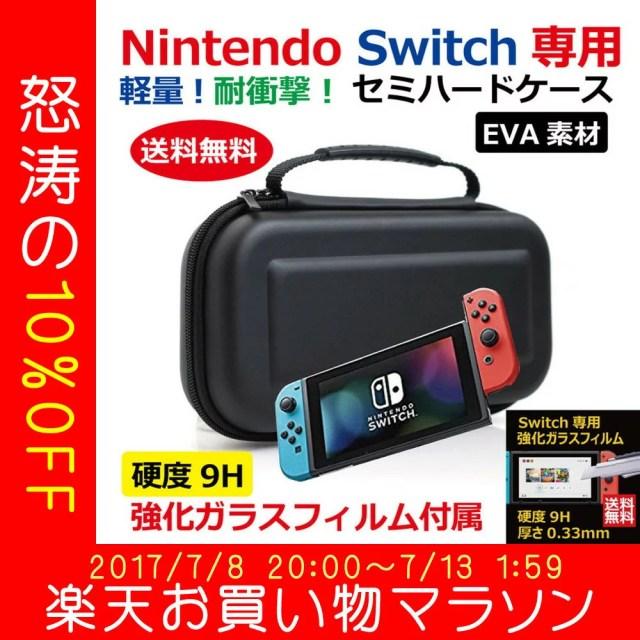 【楽天お買い物マラソン】Nintendo Switch ケース 収納 カバー セミ ハードケース ニンテンドー スイッチ 対応 EVAケース 9H強化ガラス保護フィルム付属