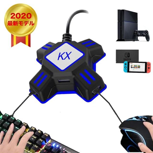 【2020年最新モデル】ゲームコンバーター アダプター キーボードマウス接続アダプター マウスコンバーター ゲーミングコントローラー変換 Nintendo Switch/PS4/PS3/Xbox One/対応