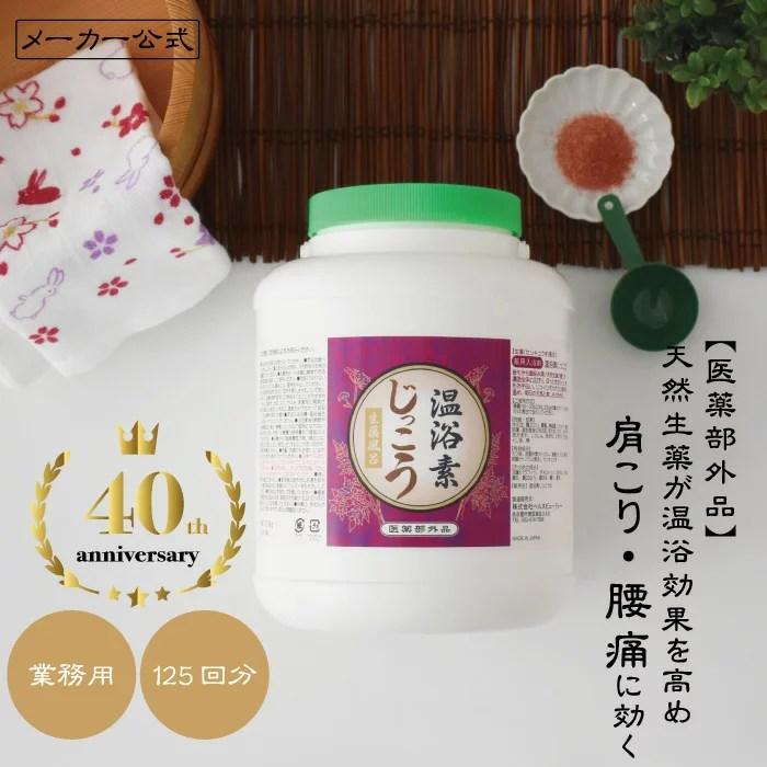 入浴剤 業務用 薬湯 生薬 国内製造 ロングセラー 温浴素 じっこう 2.5kg 125回分 敬老の日 ギフト 贈り物