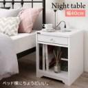 白基調のシンプルガーリー収納家具シリーズ meer メーア ナイトテーブル