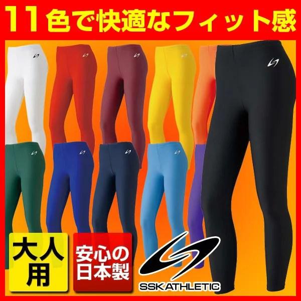 最大7%引クーポン SSK ロングスパッツ 日本製 一般用 トレーニング インナーパンツ ロングタイツ 野球 サッカー