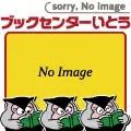 人喰いの時代 /角川春樹事務所/山田正紀 / ハルキ文庫【中古】afb