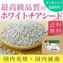 スーパーフード チアシード アイテム口コミ第6位