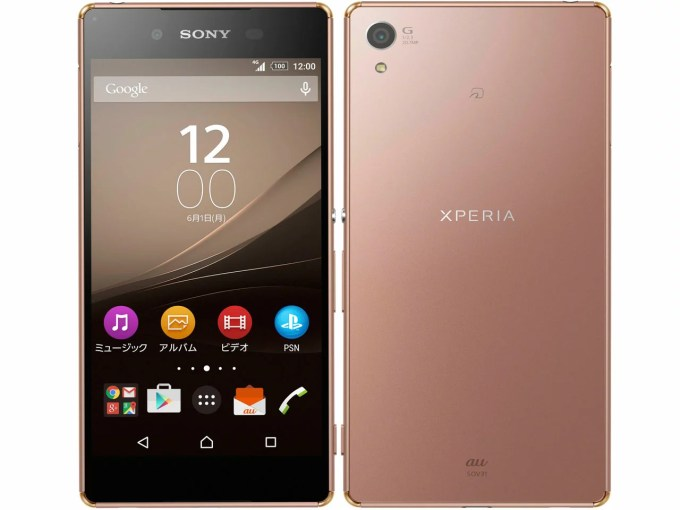 中古スマートフォンSONY Xperia Z4 au(エーユー) カッパー SOV31/CP 【中古】 SONY Xperia Z4 中古スマートフォンオクタコア Android7.0 SONY Xperia Z4 中古スマートフォンオクタコア Andro