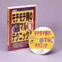 モテモテ男のマル秘テクニック! DVD 【特技 学習 趣味】