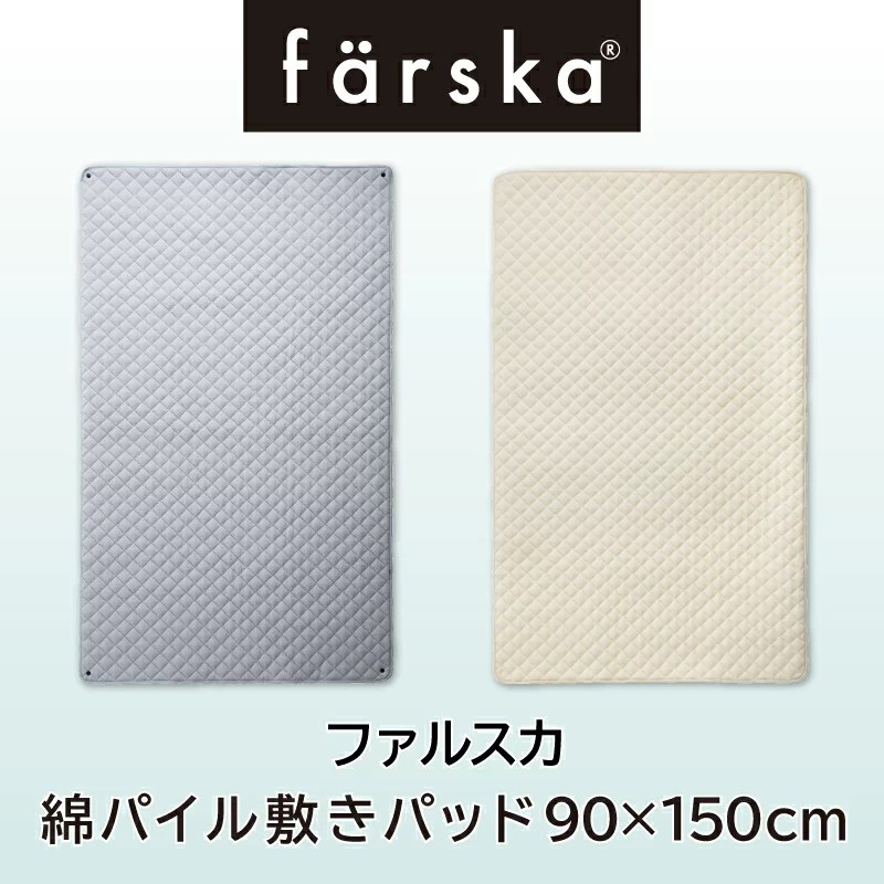 ファルスカ 綿パイル敷きパッド 90×150cm コンパクトベッドfree専用☆吸汗性に優れたパイル