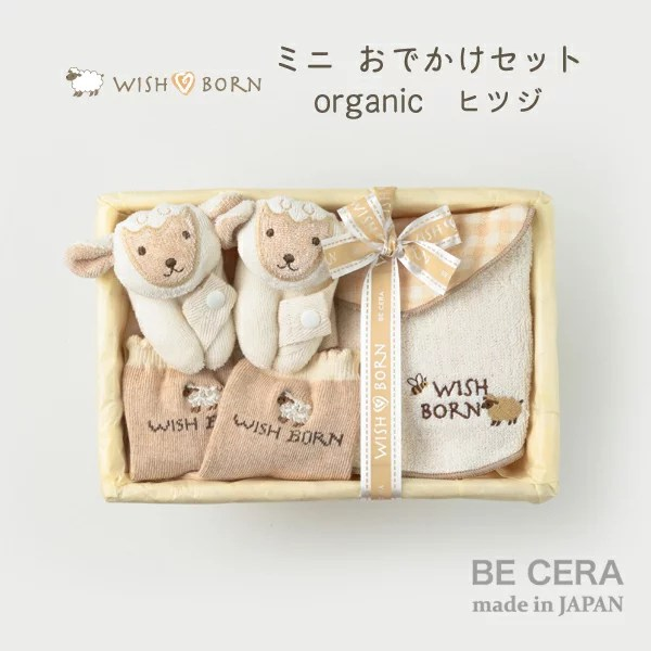 『 WISH BORN オーガニックコットン カゴミニ W-2 おでかけ セット ヒツジ 』 ベビー