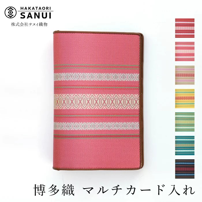【送料無料】博多織 健康保険証・マルチカード入れ 日本製 サヌイ織物 小物入れ カードケース 福岡