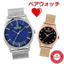 スイスミリタリー 腕時計 SWISS MILITARY PRIMO プリモ ペアウォッチ(2本セット)メンズ・レディース/メッシュベルトHANOWA ML-434 M..