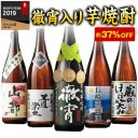本格芋焼酎「徹宵(てっしょう)」入り!5種の芋焼酎飲みくらべ