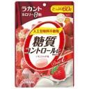 ラカント カロリーゼロ飴 いちごミルク味 60g メール便送料無料